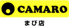 カマロまび店